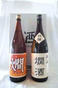誉国光・谷川岳燗酒1800mlセット